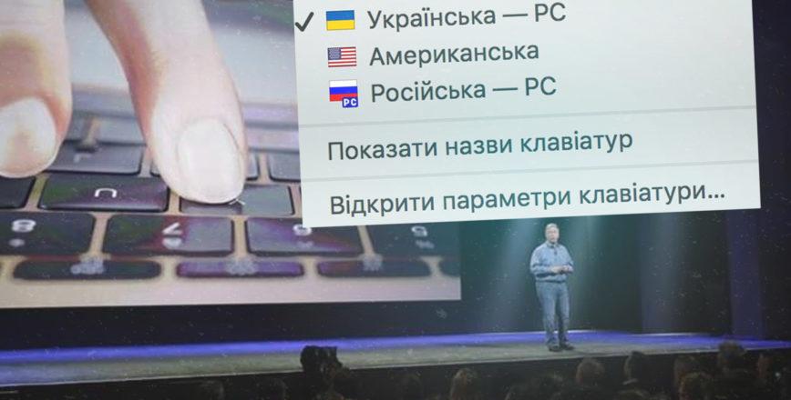 Mac или PC раскладка клавиатуры