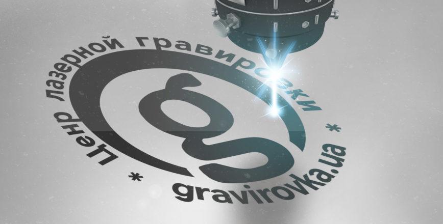 Лазерная гравировка. Gravirovka.UA