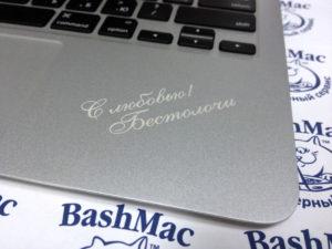 Нанесение текста на топкейс Apple MacBook