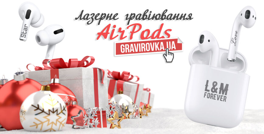 Лазерная гравировка на наушниках AirPods, Redmi в Киеве