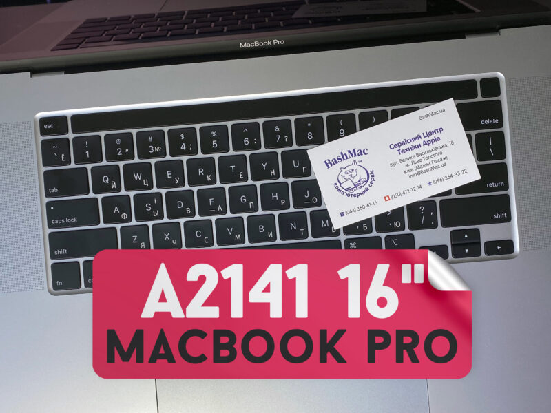 "Лазерная гравировка MacBook Pro A2141 16"""