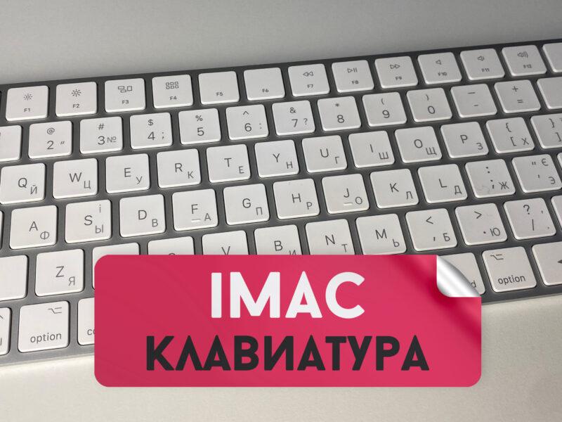 Лазерная гравировка на клавиатуре iMac