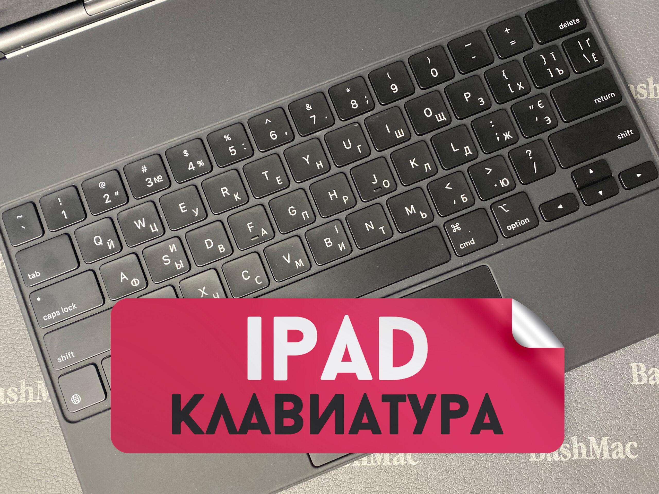 Гравировка на клавиатуре от iPad