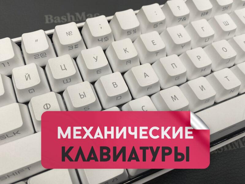 Лазерная гравировка на механических клавиатурах