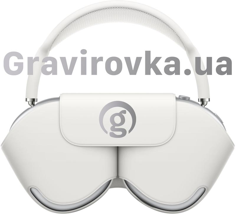 Лазерная гравировка на AirPods Max в Киеве