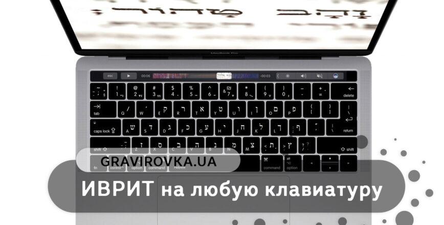 Лазерная гравировка ИВРИТ на клавиатуру